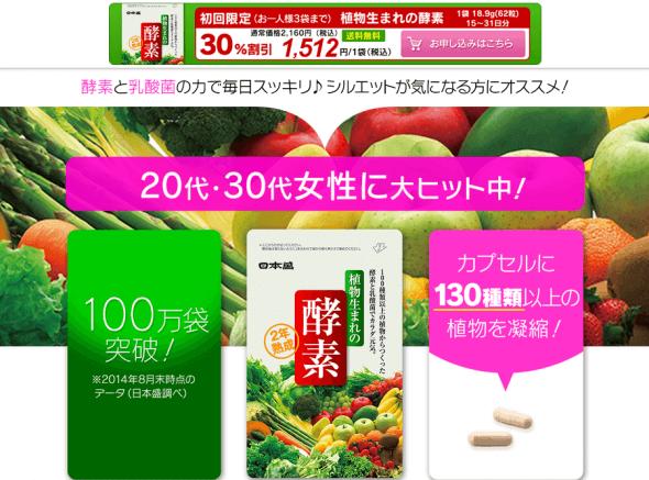 日本盛の「植物生まれの酵素」お試し