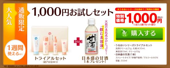 日本盛「米ぬか美人うるおいシリーズ」初回限定トライアルセット